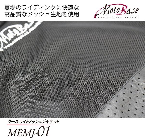 クールライドメッシュジャケット MBMJ-01(ブラック/レッド)