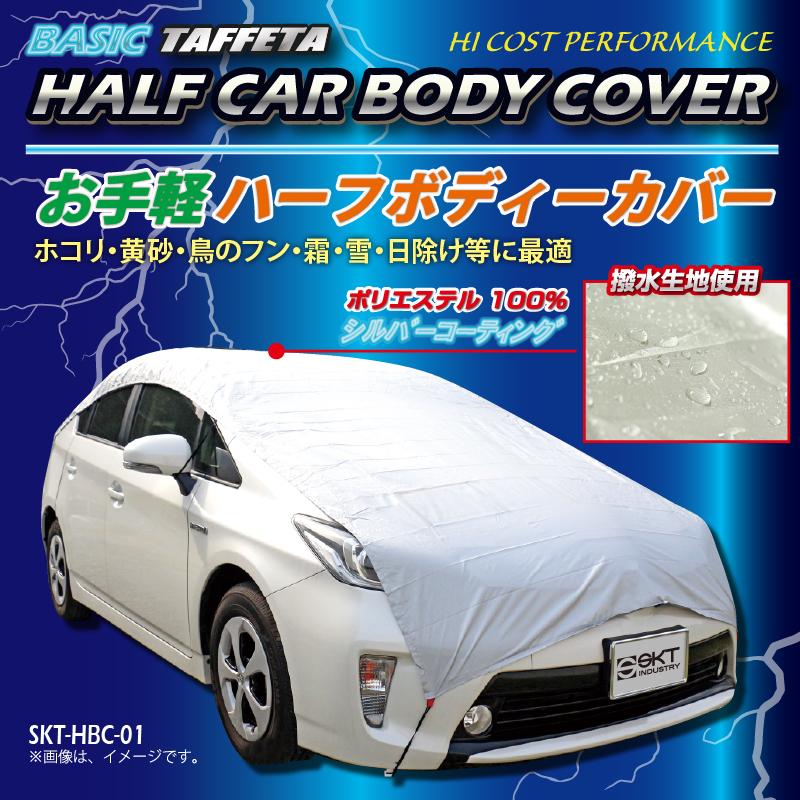 自動車用 お手軽 ハーフカーボディーカバー SKT-HBC-01