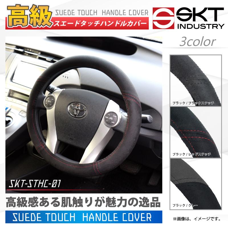 高級スエードタッチハンドルカバー SKT-STHC-01