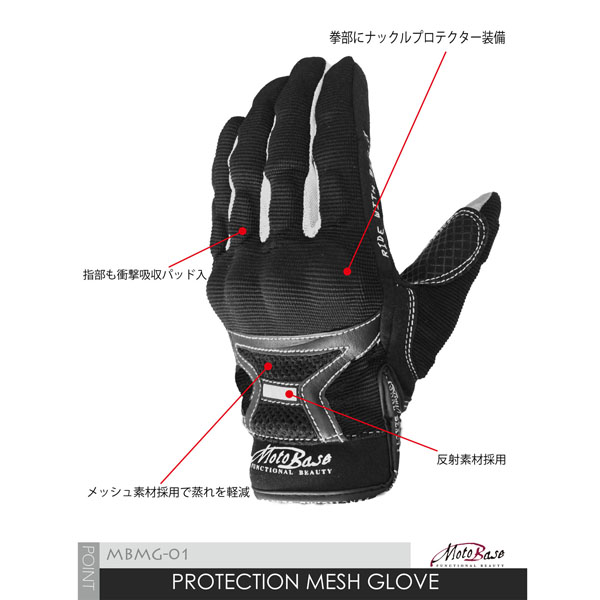 モトベース PROTECTION MESH GLOVE (ブルー)