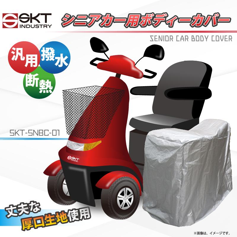 SKTインダストリー シニアカー用ボディーカバー SKT-SNBC-01